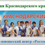 Сборная команда